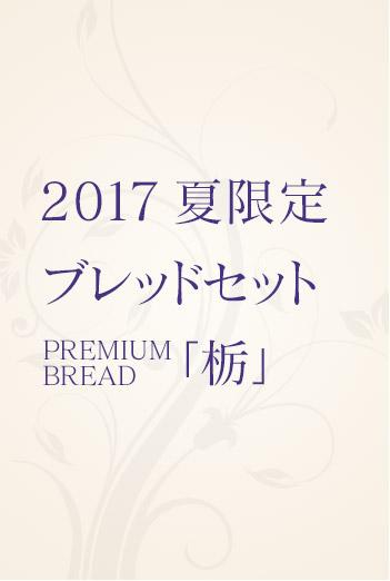 2017夏限定ブレッドセット・PREMIUM BREAD『栃』
