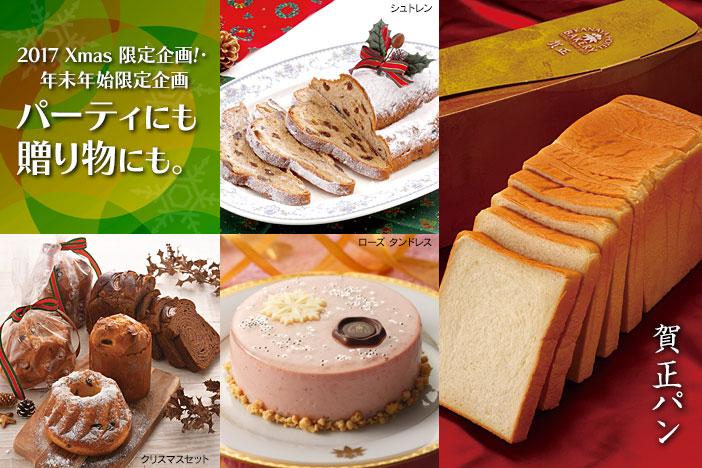 金谷ホテルベーカリーのXmas&賀正パン