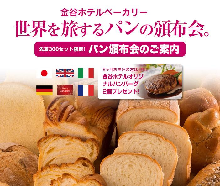 世界を旅するパンの頒布会
