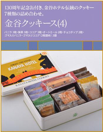 金谷クッキース(4)