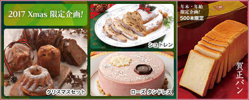 クリスマス・賀正パン